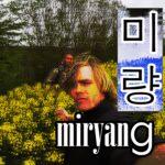 VISAGE31. Jijikusanda – Miryang (2020)